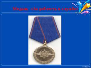 Медаль «За доблесть в службе»
