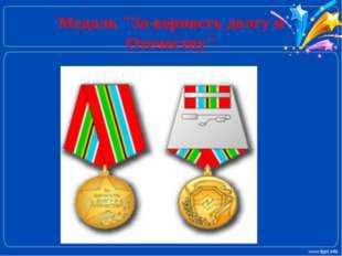 """Медаль """"За верность долгу и Отечеству"""""""