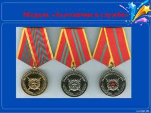 Медаль «За отличие в службе»