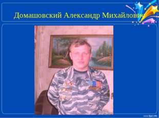 Домашовский Александр Михайлович