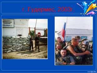 г. Гудермес, 2003г.