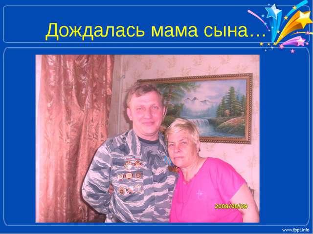 Дождалась мама сына…