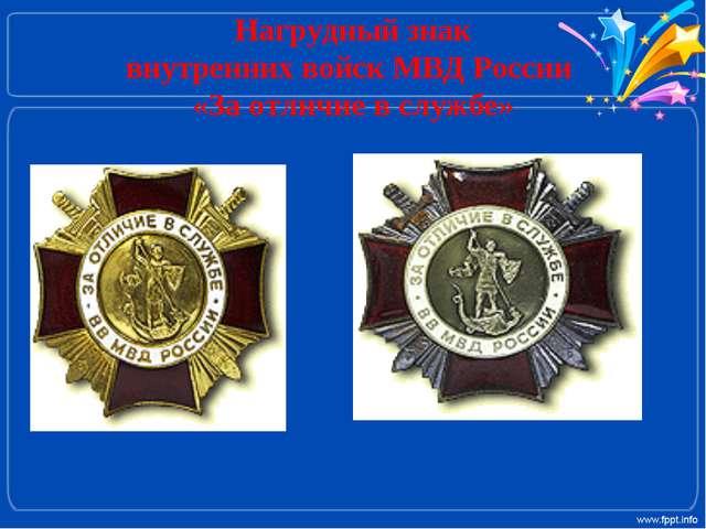 Нагрудный знак внутренних войск МВД России «За отличие в службе»