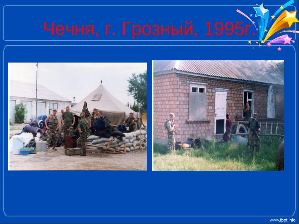 Чечня, г. Грозный, 1995г.