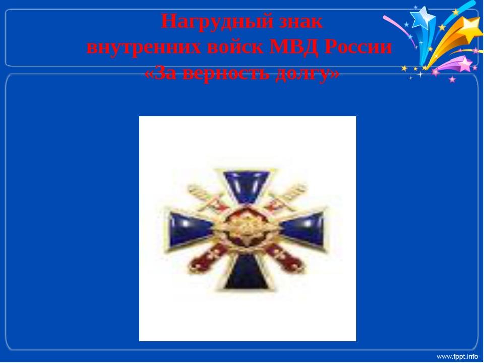 Нагрудный знак внутренних войск МВД России «За верность долгу»
