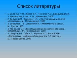 Список литературы 1. Виленкин Н.Я., Жохов В.И., Чесноков А.С., Шварцбурд С.И.