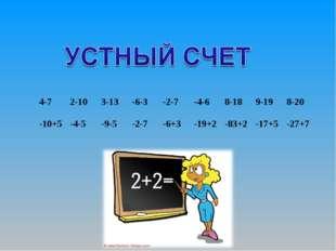 4-72-103-13-6-3-2-7-4-68-189-198-20 -10+5-4-5-9-5-2-7-6+3-19+2-