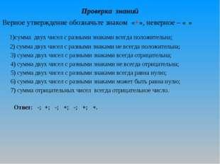 Проверка знаний Верное утверждение обозначьте знаком «+», неверное – «-»  1)