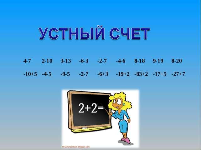 4-72-103-13-6-3-2-7-4-68-189-198-20 -10+5-4-5-9-5-2-7-6+3-19+2-...