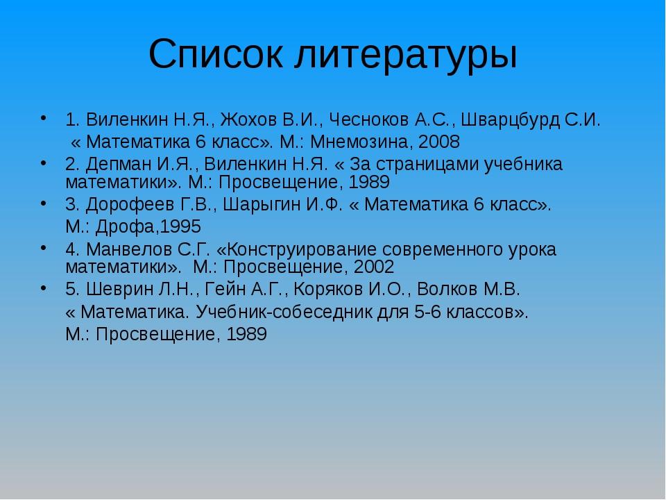 Список литературы 1. Виленкин Н.Я., Жохов В.И., Чесноков А.С., Шварцбурд С.И....