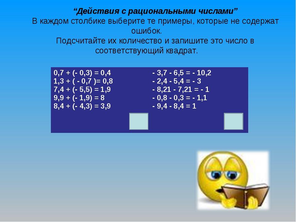 """""""Действия с рациональными числами"""" В каждом столбике выберите те примеры, кот..."""