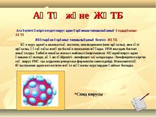 АҚТҚ және ЖҚТБ Аса қауіпті қазіргі кездегі вирус адам қорғаныш тапшылығының қ
