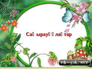 Саңырауқұлақтар