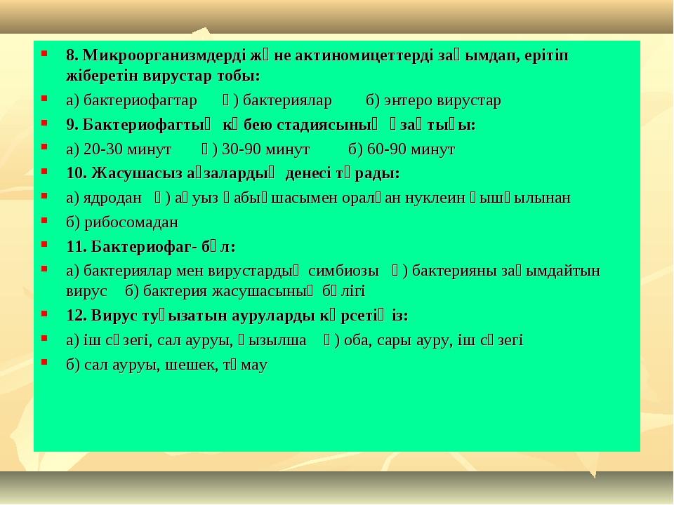 8. Микроорганизмдерді және актиномицеттерді зақымдап, ерітіп жіберетін вируст...