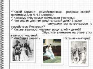 Какой вариант семейственных, родовых связей приемлем для Л.Н.Толстого? К како