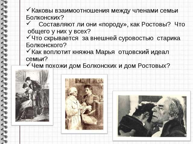 Каковы взаимоотношения между членами семьи Болконских? Составляют ли они «пор...