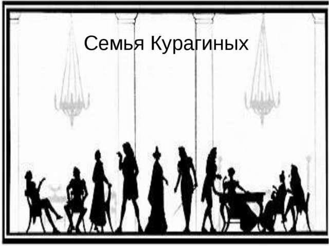 Семья Курагиных
