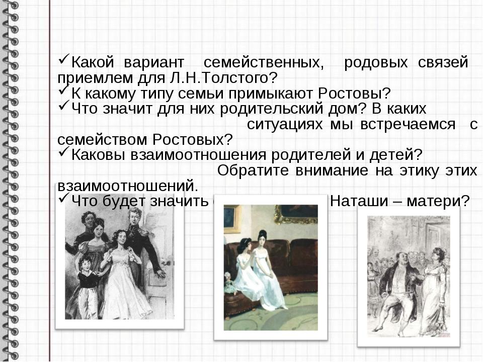 Какой вариант семейственных, родовых связей приемлем для Л.Н.Толстого? К како...