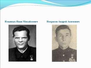 Ильиных Иван Михайлович Некрасов Андрей Акимович