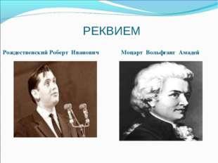 РЕКВИЕМ Рождественский Роберт Иванович Моцарт Вольфганг Амадей