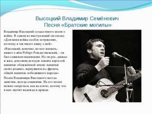 Высоцкий Владимир Семёнович Песня «Братские могилы» Владимир Высоцкий создал