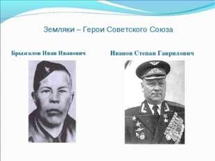 Земляки – Герои Советского Союза Брызгалов Иван Иванович Иванов Степан Гаврил