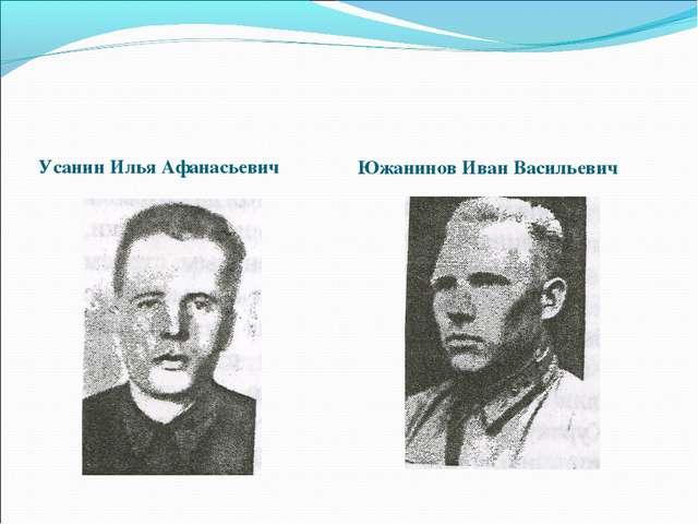 Усанин Илья Афанасьевич Южанинов Иван Васильевич