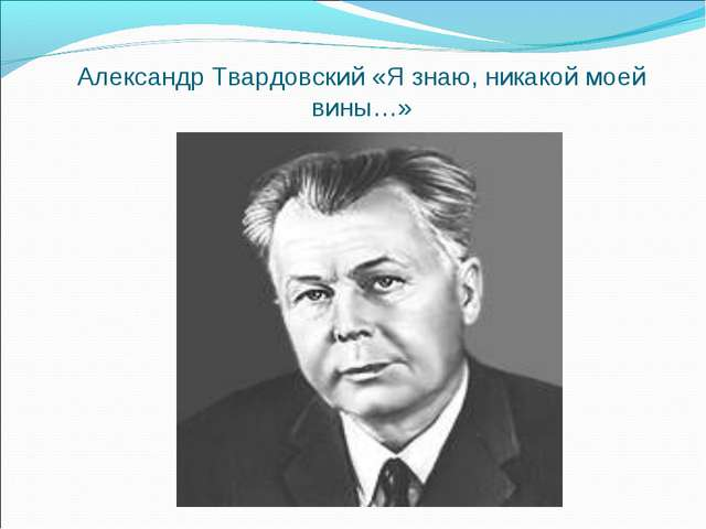 Александр Твардовский «Я знаю, никакой моей вины…»