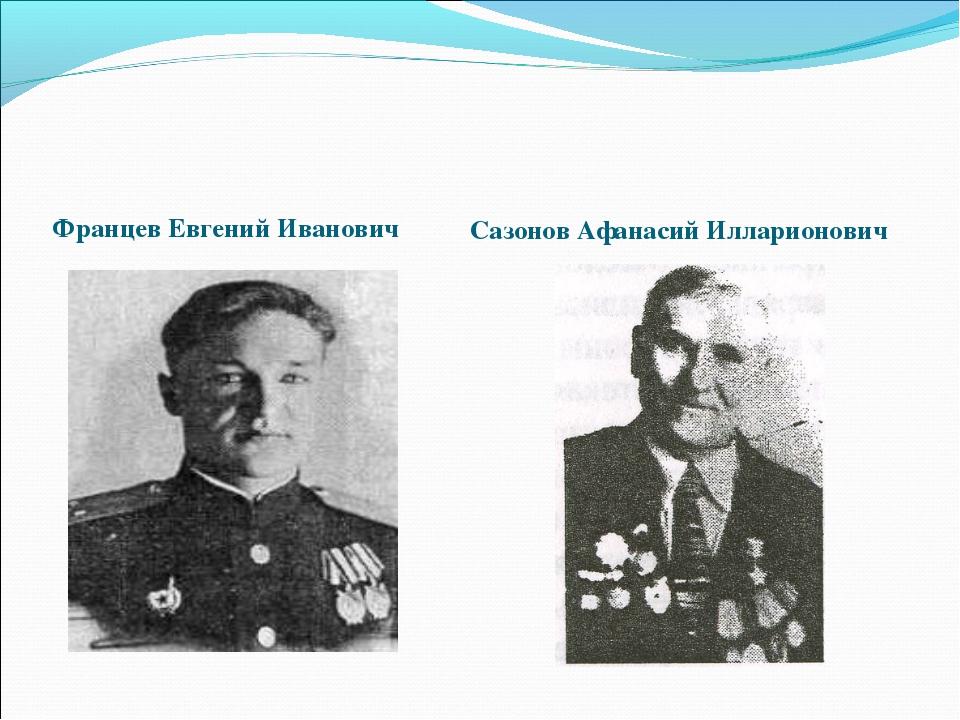 Францев Евгений Иванович Сазонов Афанасий Илларионович