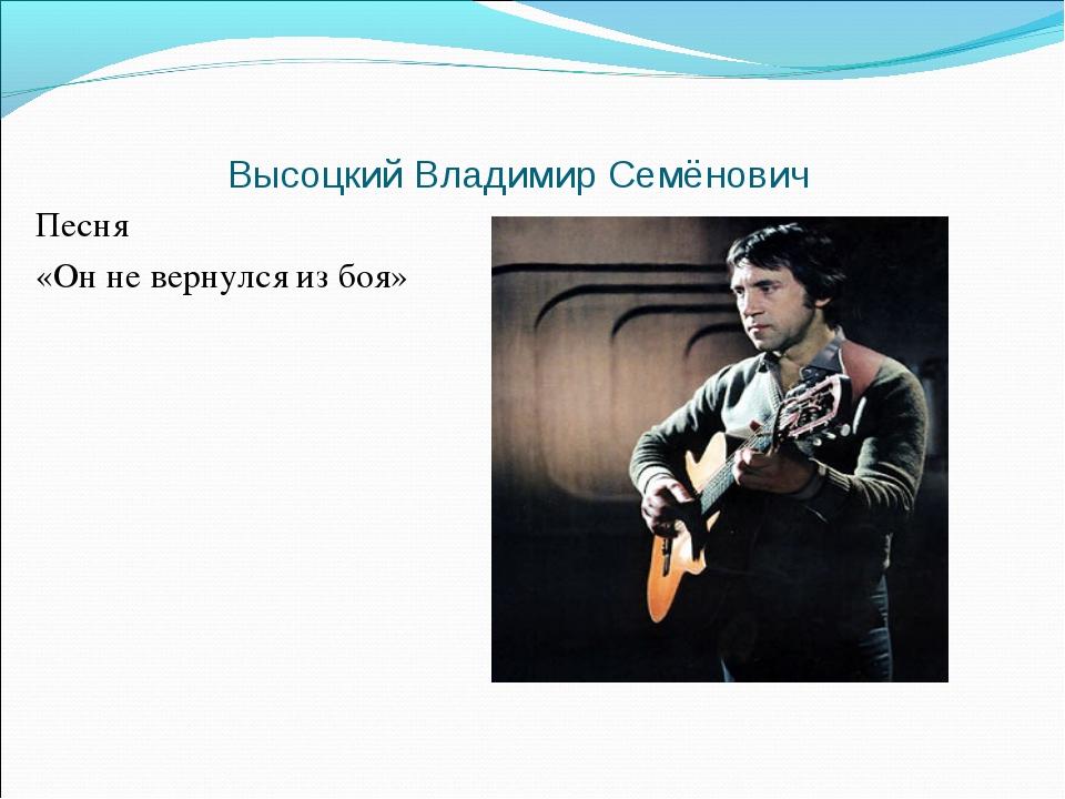 Высоцкий Владимир Семёнович Песня «Он не вернулся из боя»