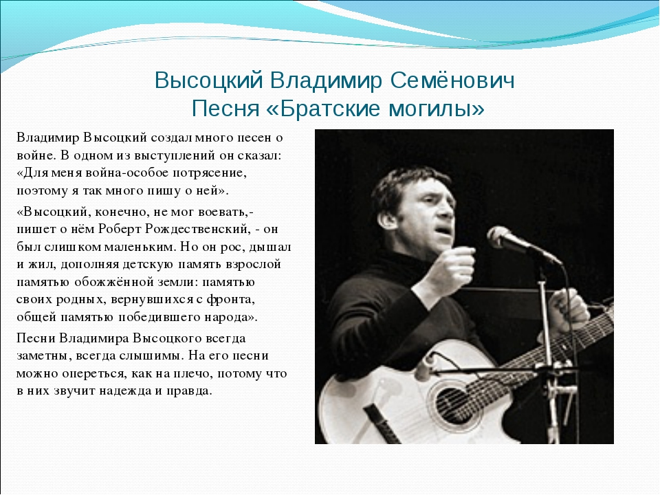 Высоцкий Владимир Семёнович Песня «Братские могилы» Владимир Высоцкий создал...