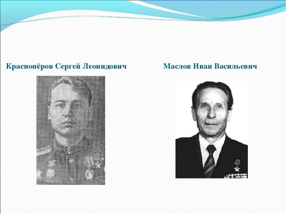 Краснопёров Сергей Леонидович Маслов Иван Васильевич