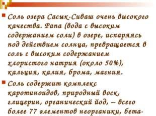 Соль озера Сасык-Сиваш очень высокого качества. Рапа (вода с высоким содержан