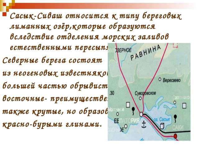 Сасык-Сиваш относится к типу береговых лиманных озёр,которые образуются вслед...