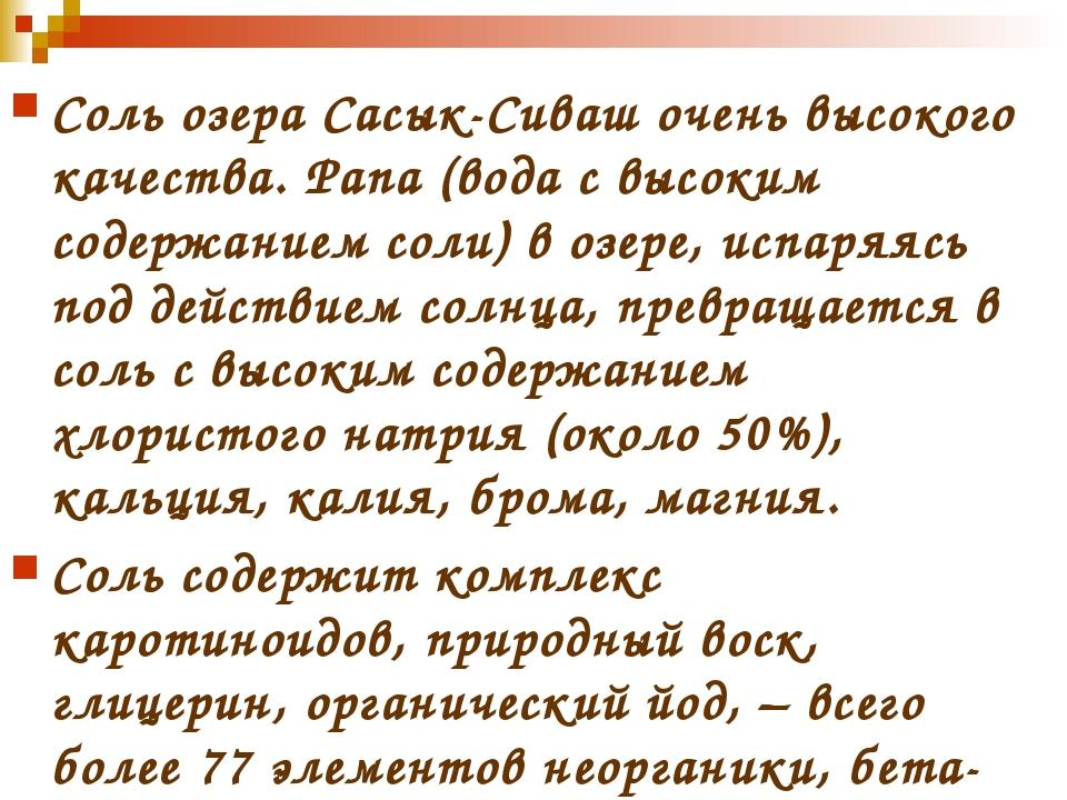 Соль озера Сасык-Сиваш очень высокого качества. Рапа (вода с высоким содержан...
