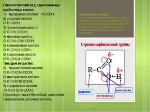 Карбоновые кислоты – это органические вещества, молекулы которых содержат одн