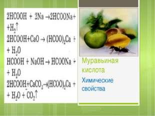 Муравьиная кислота Химические свойства