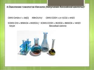 4.Окисление гомологов бензола (получение бензойной кислоты):