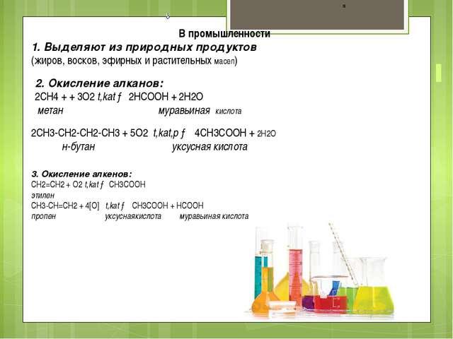 В промышленности 1. Выделяют из природных продуктов (жиров, восков, эфирных...