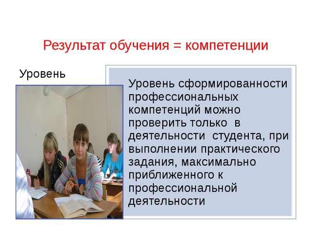 Результат обучения = компетенции