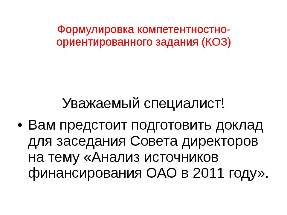 Формулировка компетентностно-ориентированного задания (КОЗ) Уважаемый специал...