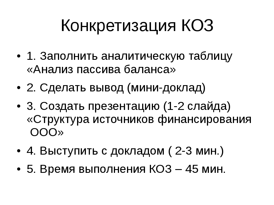 Конкретизация КОЗ 1. Заполнить аналитическую таблицу «Анализ пассива баланса»...