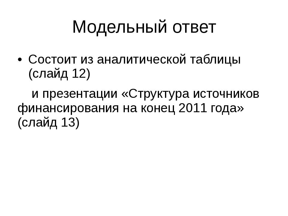Модельный ответ Состоит из аналитической таблицы (слайд 12) и презентации «Ст...
