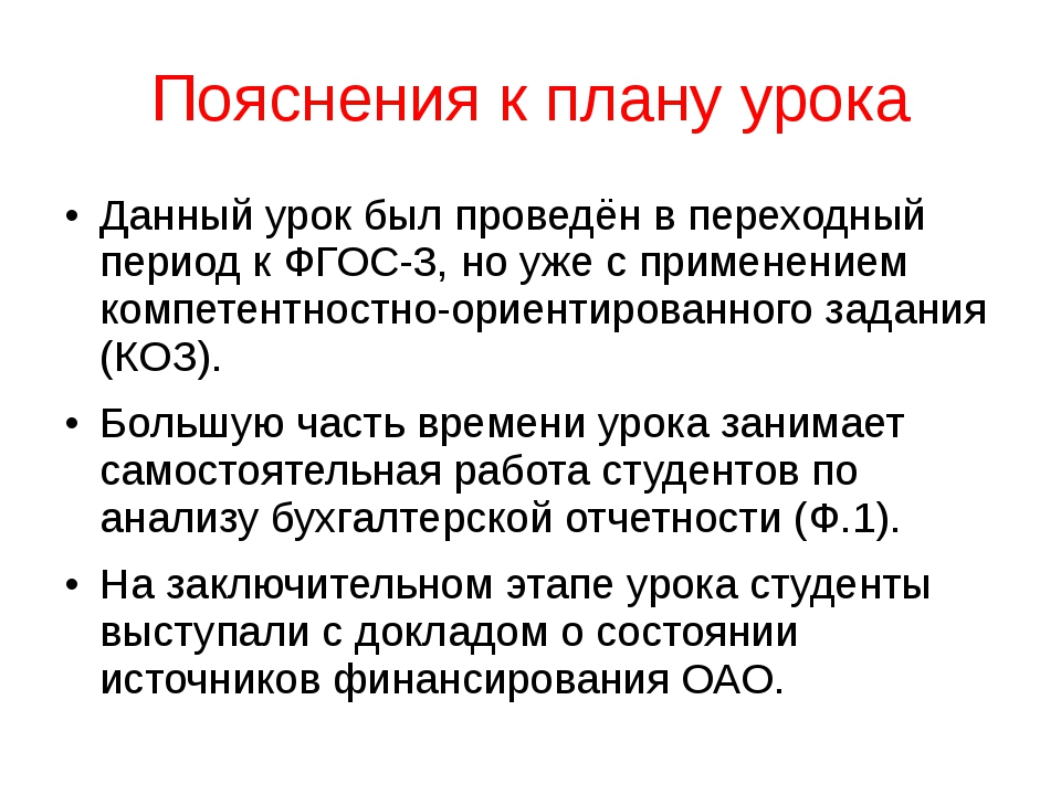 Пояснения к плану урока Данный урок был проведён в переходный период к ФГОС-3...