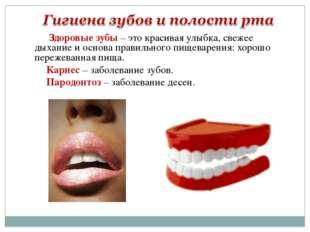 Здоровые зубы – это красивая улыбка, свежее дыхание и основа правильного пищ