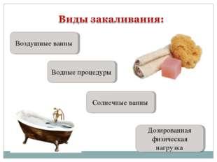 Воздушные ванны Дозированная физическая нагрузка Водные процедуры Солнечные в