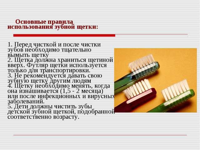 Основные правила использования зубной щетки: 1. Перед чисткой и после чистки...