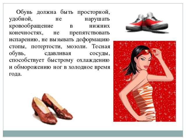 Обувь должна быть просторной, удобной, не нарушать кровообращение в нижних ко...
