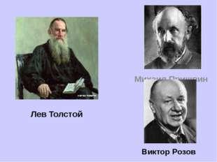 Виктор Розов Михаил Пришвин Лев Толстой