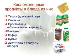 Кисломолочные продукты и блюда из них Творог (домашний сыр) Сметана Простоква